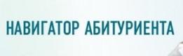 Вузы России: навигатор абитуриента - 2017